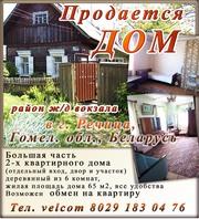 Продам ДОМ (часть дома) в г. Речица,  Гомельская обл. Беларусь Продаетс